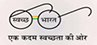 Logo of Swacch Bharat Abhiyan website